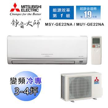 MITSUBISHI三菱冷氣 3-4坪 靜音大師 1級變頻冷專分離式空調MSY-GE22NA/MUY-GE22NA