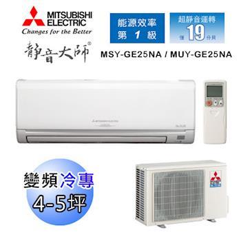 MITSUBISHI三菱電機4-5坪靜音大師變頻冷專分離式冷氣MSY-GE25NA/MUY-GE25NA(含基本安裝)