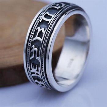【米蘭精品】925純銀戒指六字箴言指環純銀戒指(單件)