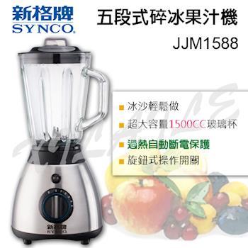 SYNCO新格五段式碎冰果汁機JJM1588
