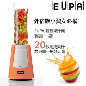 EUPA優柏 隨行杯蜜桃粉果汁機-粉色 TSK-9339