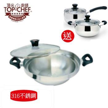 Top Chef  頂尖廚師 316不鏽鋼萬用鍋32cm
