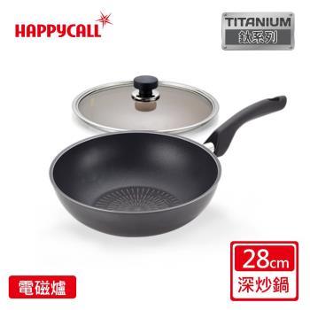 【韓國HAPPYCALL】鈦電漿工法高強度不沾炒鍋28cm(含蓋)