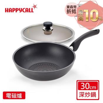 韓國HAPPYCALL鈦電漿工法高強度不沾炒鍋30cm(含蓋)