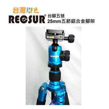 RECSUR台灣銳攝RS-3255A+VQ20五節鋁合金專業相機腳架~收合長度390mm~藍色