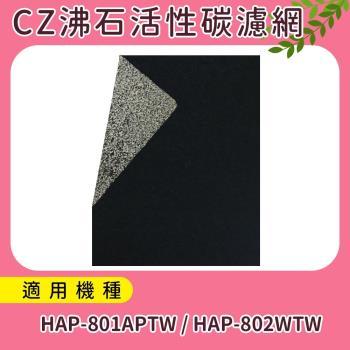 加強除臭型沸石活性炭CZ濾網 適用HPA-801APTW 空氣清靜機規格同HRF-E2-AP 【10入裝】