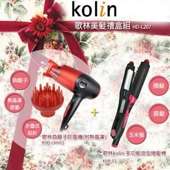Kolin歌林吹風機捲髮棒美髮禮盒組HD-L207