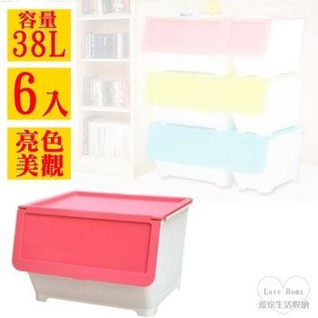 【愛家收納生活館】Love Home 粉色直取掀式收納整理箱38L(大容量) (6入)-行動