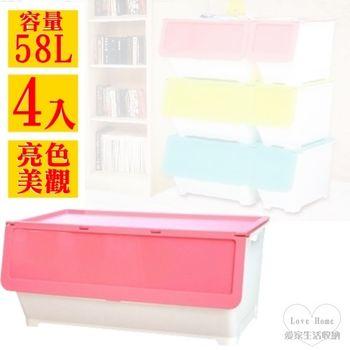 【愛家收納生活館】Love Home 粉色直取掀式收納整理箱58L(大容量) (4入)