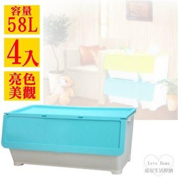 【愛家收納生活館】Love Home 藍色直取掀式收納整理箱58L(大容量) (4入)-行動