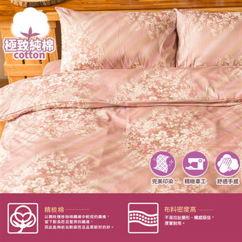 純棉【水榭花影】雙人兩用被床包組