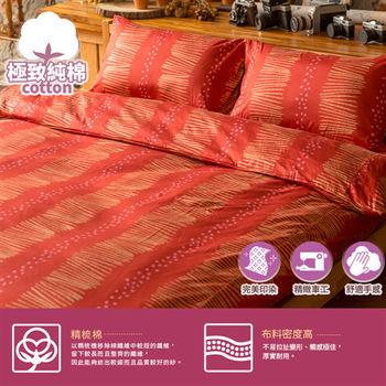 純棉【點點成真-紅】單人兩用被床包組