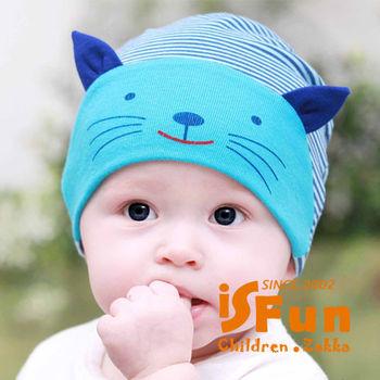 【iSFun】微笑貓咪*條紋彈性嬰兒棉帽/二色