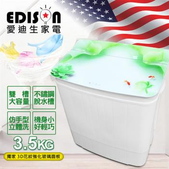 【EDISON 愛迪生】3.5KG 3D花紋強化玻璃上蓋 洗脫雙槽迷你洗衣機(E0731)