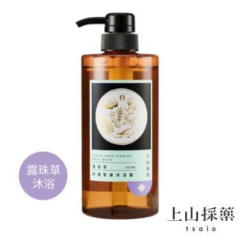 【tsaio上山採藥】露珠草舒敏緊膚沐浴乳Ⅱ 600ml