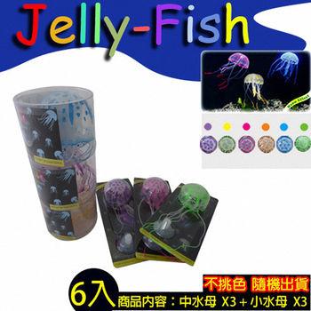 【水族精品】仿真水母組合(中X3+小X3)-隨機出色