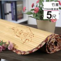 BuyJM 5x6呎寬版11mm無接縫專利貼合竹蓆/涼蓆
