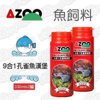 【AZOO】9合1孔雀魚漢堡(330mlx2罐)