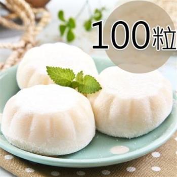 【一等鮮】麻糬冰淇淋(100粒裝)