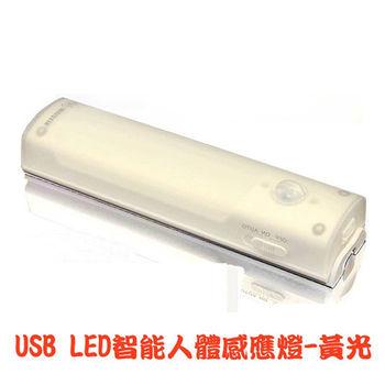 LED 智能人體感應燈-黃光