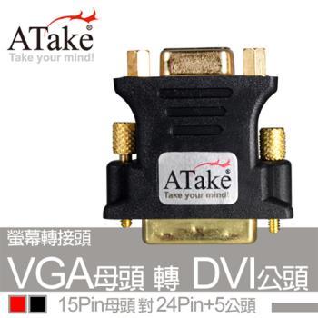 ATake - DVI 轉接頭 DVI(24+5) 公-VGA15母 ADVI-AD24+5M15F