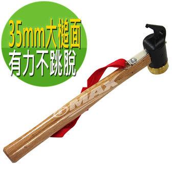 OMAX 鍛造強化銅頭營槌
