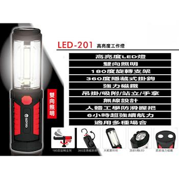 【KINYO】高亮度雙向照明工作燈手電筒(LED-201)
