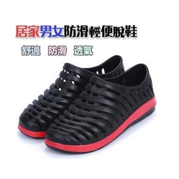 【JAR嚴選】夏季居家男女防滑輕便透氣鞋 海灘鞋(男款)