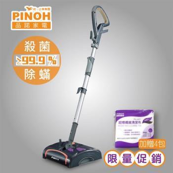 PINOH品諾多功能蒸汽清潔機 (2in1旗艦款) PH-S15M【全館刷卡分期+免運費】