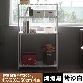 《舒適屋》鐵力士烤漆沖孔平面四層架-90X45X150(2色可選)