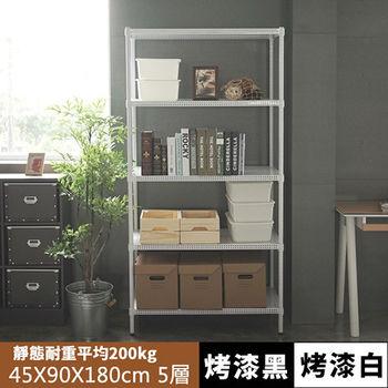 《舒適屋》鐵力士烤漆沖孔平面五層架-90X45X180(2色可選)
