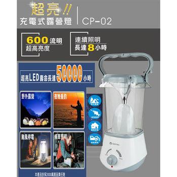 【KINYO】充電式高亮度LED露營燈(CP-02)