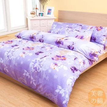 【FOCA 】頂級芙蓉棉加大四件式被套床包組(花開姿色)