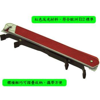 可折式驚嘆號汽車故障反光標誌三角架附硬盒(AX-3088)