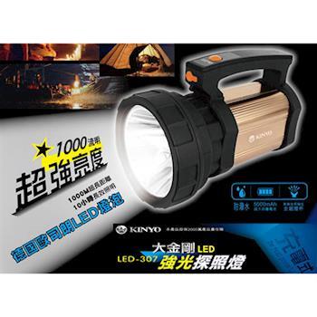 KINYO 大金充電式LED強光探照燈 LED-307