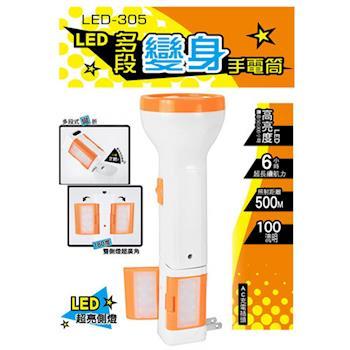 KINYO 雙側燈/可多段式彎折充電式LED手電筒 LED-305