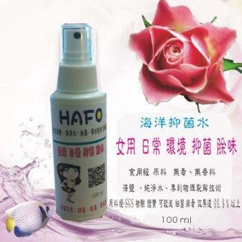 {和風} 海洋 抑菌水  女性專用 環境噴霧 抑菌劑 消毒、溫和、除臭