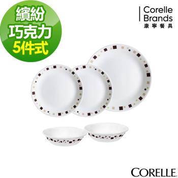 CORELLE 康寧繽紛巧克力5件式餐盤組(E01)