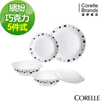 CORELLE 康寧繽紛巧克力5件式餐盤組(E02)