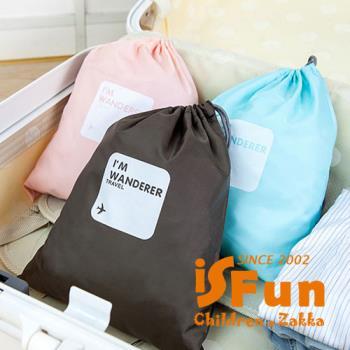 【iSFun】旅行專用*簡約束口袋四件組/三色可選