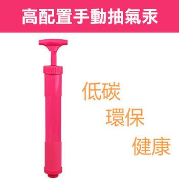 【香草花園】高質感壓縮袋專用抽氣幫浦/收納袋抽氣筒