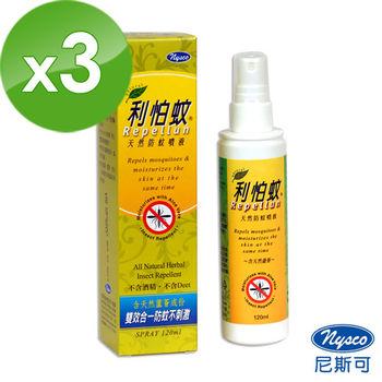 【尼斯可】利怕蚊天然防蚊噴液(120ml X3瓶)