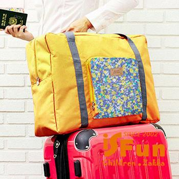 【iSPurple】旅行專用*大容量碎花行李包/黃