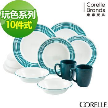 【美國康寧CORELLE 】玩色系列餐盤10件組-蔚藍海岸(J01T)
