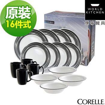 【美國康寧CORELLE 】玩色系列餐盤16件組-黑暗騎士(P01B)