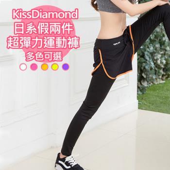 【KissDiamond】日系假兩件撞色超彈力運動褲(多色可選)