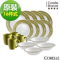 【美國康寧CORELLE 】玩色系列餐盤16件組-綠風草原(P01G)