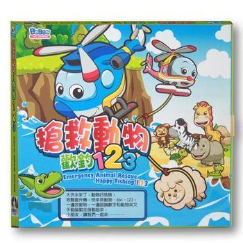 【BabyTiger虎兒寶】學習遊戲書 - 搶救動物 歡釣123