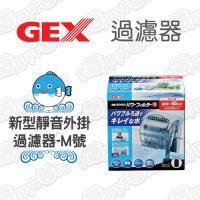 【日本GEX】新型靜音外掛過濾器-M