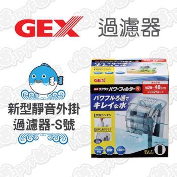 【日本GEX】新型靜音外掛過濾器-S